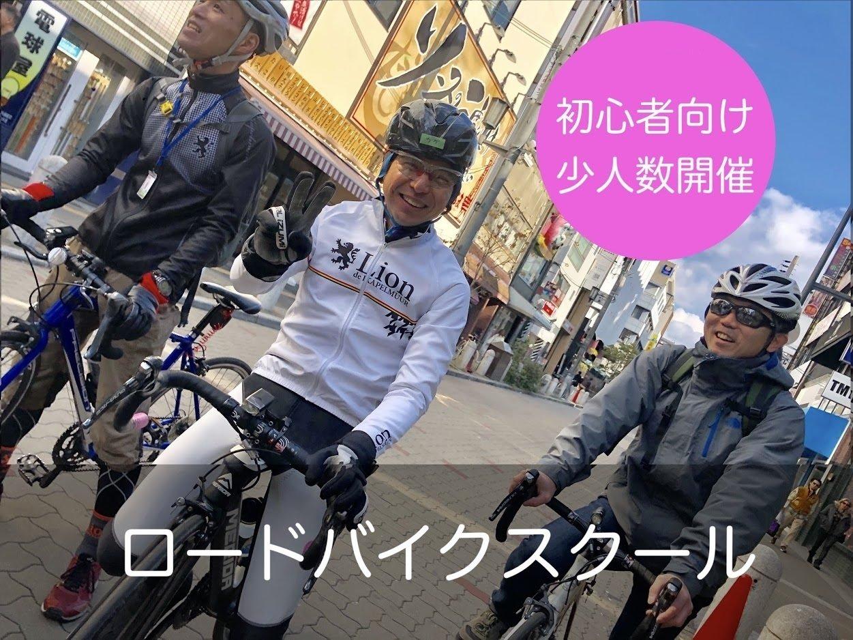 初心者 ロード バイク